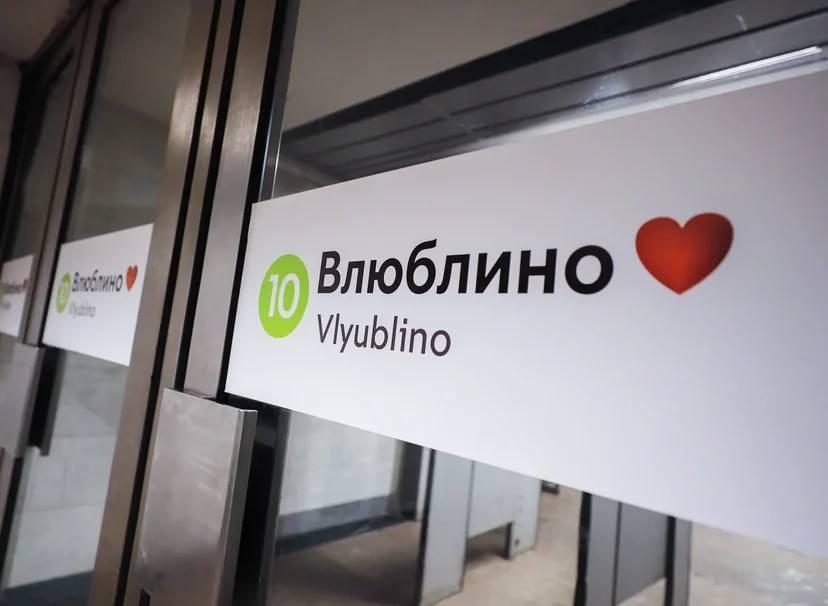 В честь Дня всех влюбленных станцию метро Москвы «Люблино» переименовали