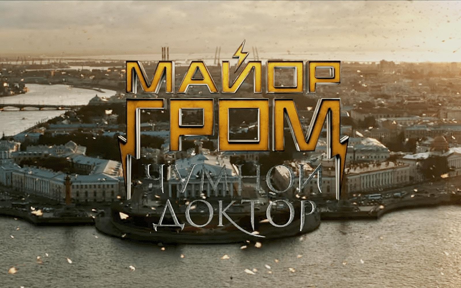 Как Майор Гром и Чумной доктор оказались в центре Санкт-Петербурга
