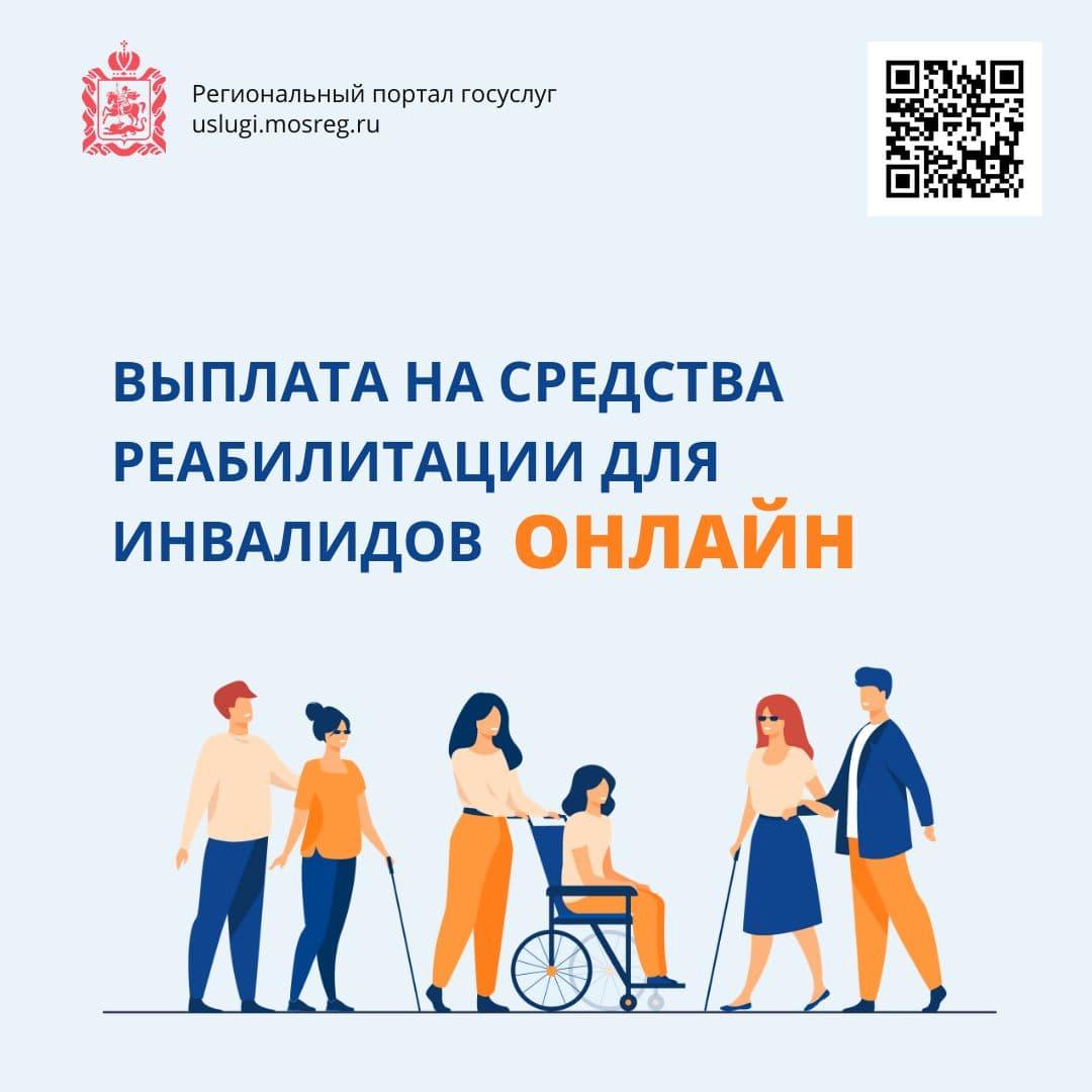 Инвалиды в Подмосковье теперь оформляют выплаты на средства реабилитации из дома