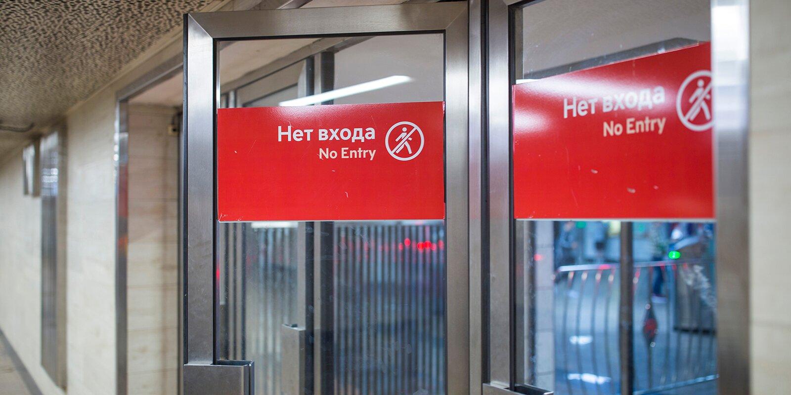 В Москве временно закроют участок Люблинско-Дмитровской линии метро