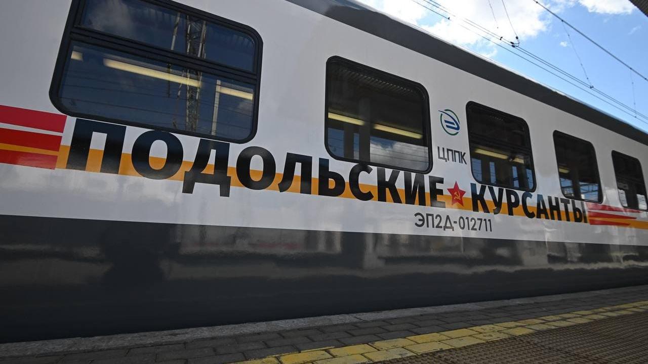В Подмосковье отправили поезд «Подольские курсанты»