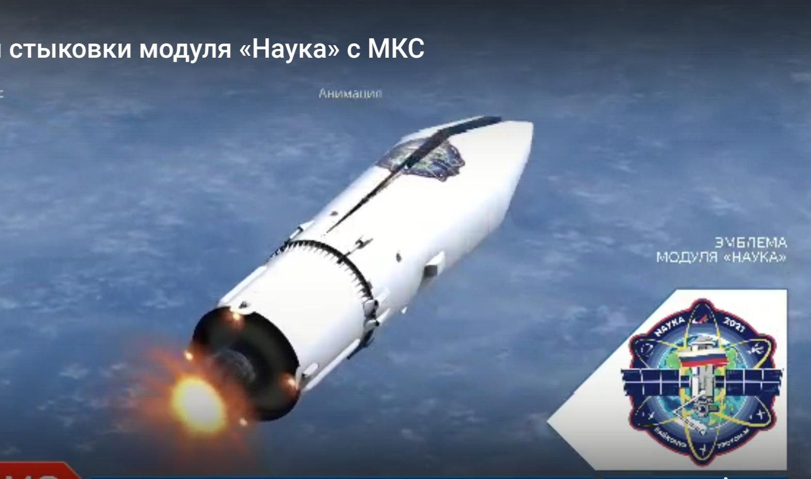 Модуль «Наука» совершил стыковку с МКС