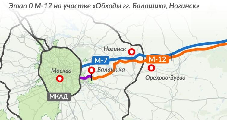 Движение по трассе М-12 от Орехово-Зуево до ЦКАД запустят в 2022 году