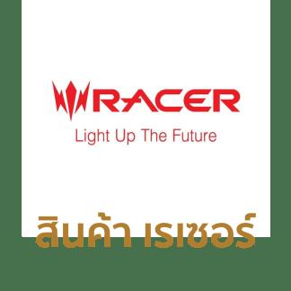 ผลิตภัณฑ์ RACER