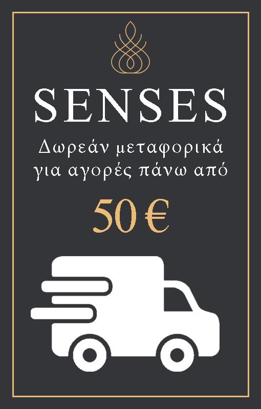 Δωρεάν Μεταφορικά Έξοδα