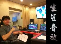 控音室 p03