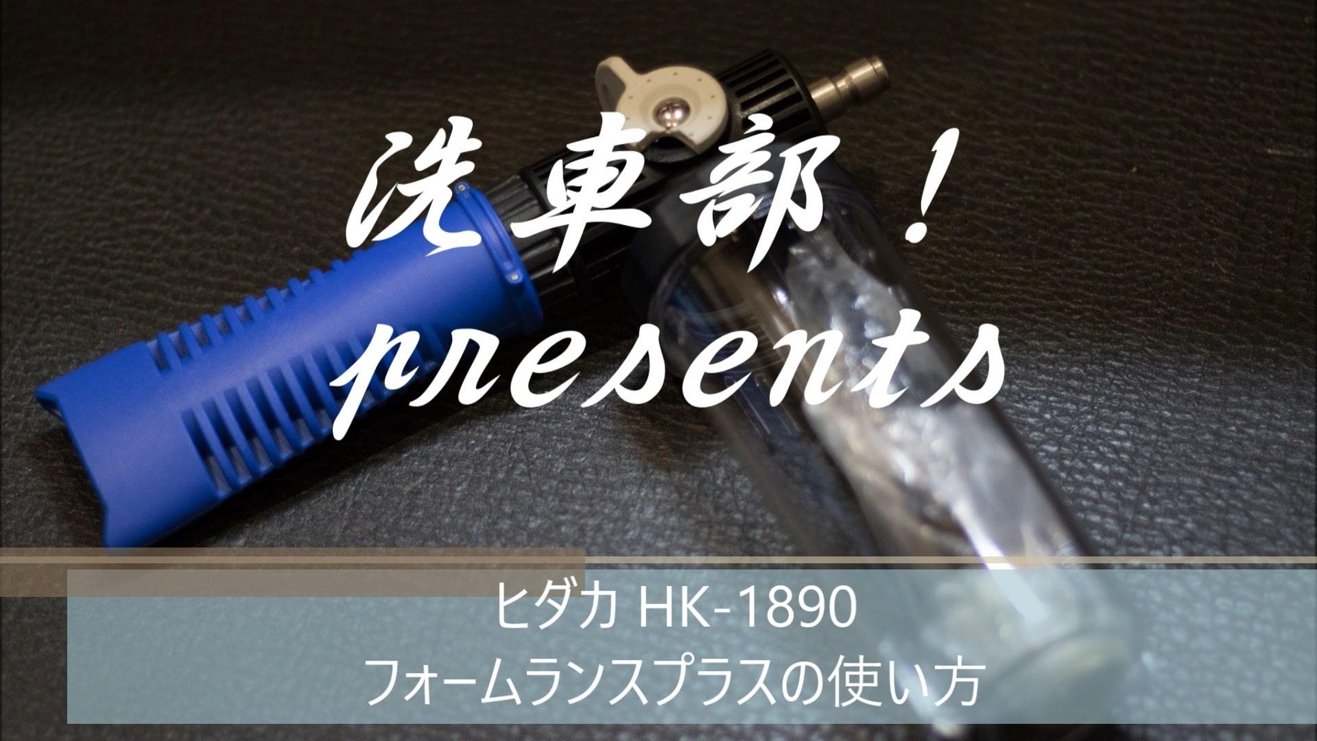 ヒダカ HK-1890 高圧洗浄機 フォームランスプラスの使い方(動画あり)
