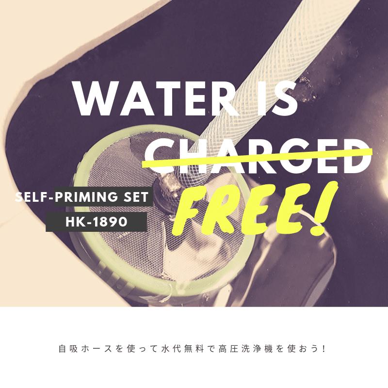 自吸セットで水代無料!