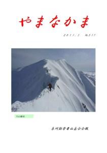 201103_hyoshi