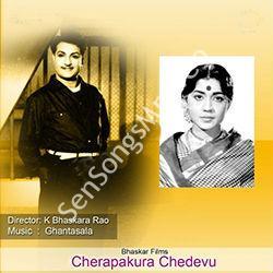 Cherapakuraa Chedaevu (1955) songs