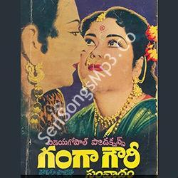 Ganga Gowri Samvaadham (1958)