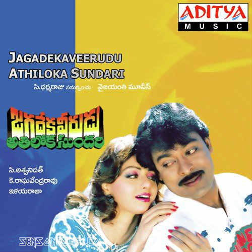 Jagadekaveerudu Athiloka Sundari songs download