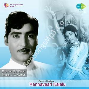 Kannavaari Kalalu (1974)
