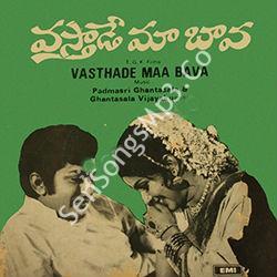 Vastade Maa Bava (1977)