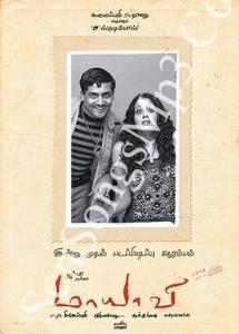 maayavi-songs-sensongsmp3