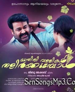 Munthirivallikal Thalirkkumbol mp3 songs download