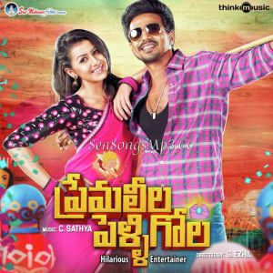Premaleela Pelligola movie mp3 songs download posters images