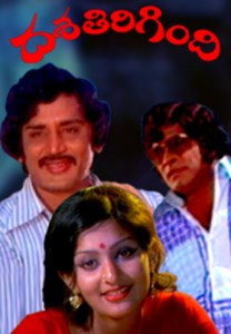 Dasa Thirigindi Songs