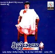 Krishna Babu Songs