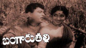 Bangaru Thalli Songs