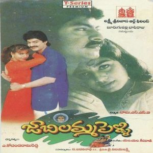 Jabilamma Pelli Songs