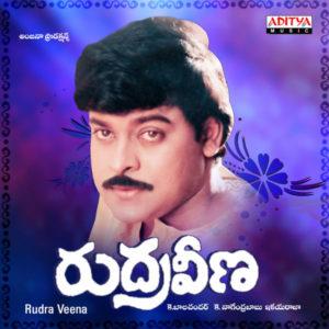 Rudra Veena Songs