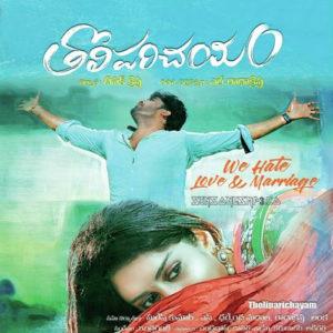 Tholiparichayam 2017 songs