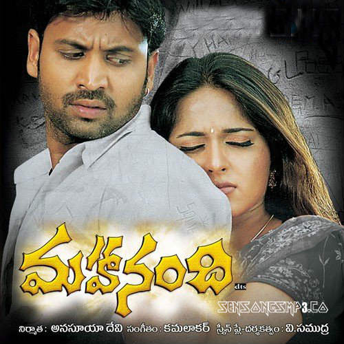 Mahanandi 2005 telugu movie mp3 songs download