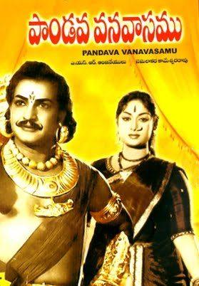 Pandava Vanavasamu Songs