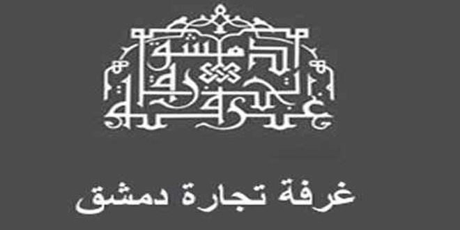 sensyria - تجار دمشق