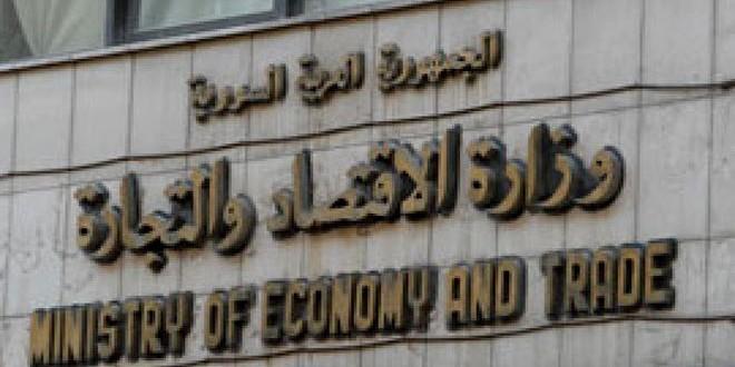 sensyria - وزارة الاقتصاد والتجارة