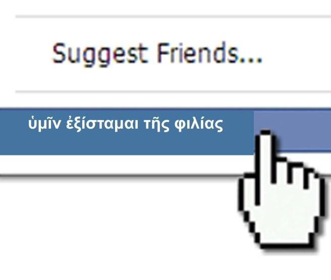 Unfriend (2)