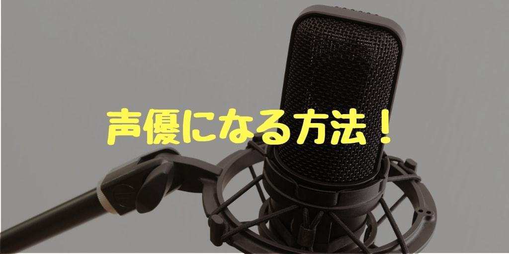 声優になるには?アニメ・ゲーム・吹き替えで売れるようになる方法!