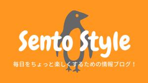 Sento Style-rogo