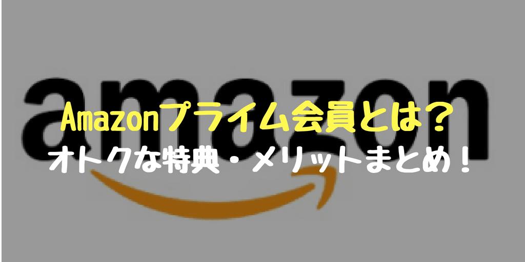 Amazonプライム会員とは?会費400円で使える特典・メリットまとめ!