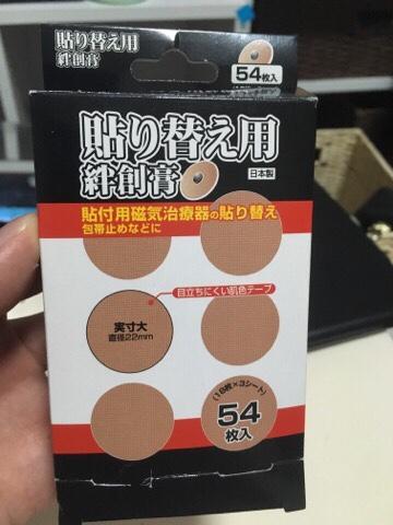 手軽 肩コリ 解消グッズ ピップエレキバンMAX200 レビュー 07