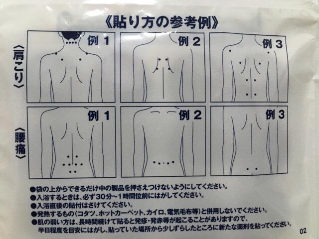「ロイヒつぼ膏」の効果は?肩こり・腰痛に効くか試してみた!