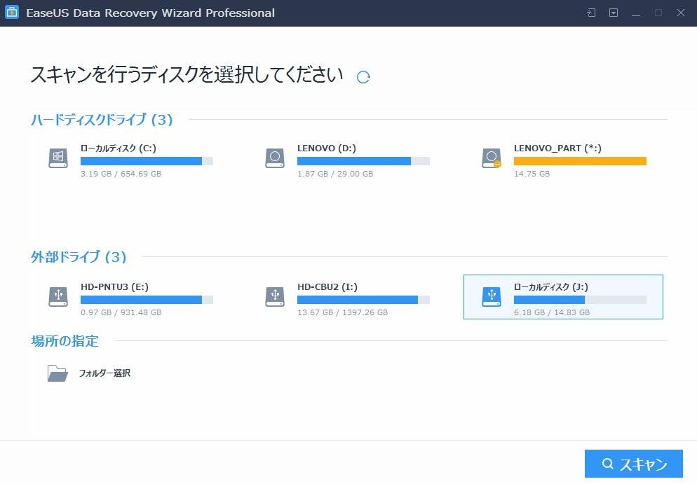 Data Recovery Wizard データ復元 SDカード-02