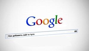 Read more about the article Как добавить сайт в Гугл