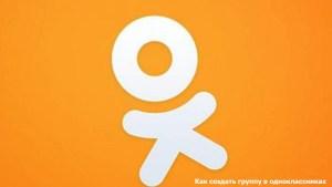 Read more about the article Как с нуля создать группу в Одноклассниках