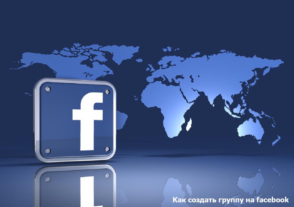 You are currently viewing Как создать группу в facebook
