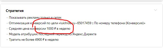 Экспресс аудит РК Яндекс.Директ. Рекомендации 7