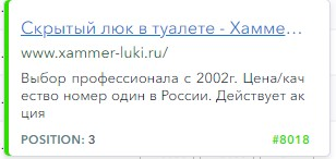 Экспресс аудит РК Яндекс.Директ. Рекомендации 19