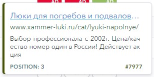 Экспресс аудит РК Яндекс.Директ. Рекомендации 20