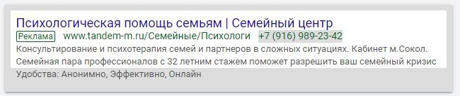 Проект Tandem-M, Онлайн, Москва. Психологическое консультирование 8