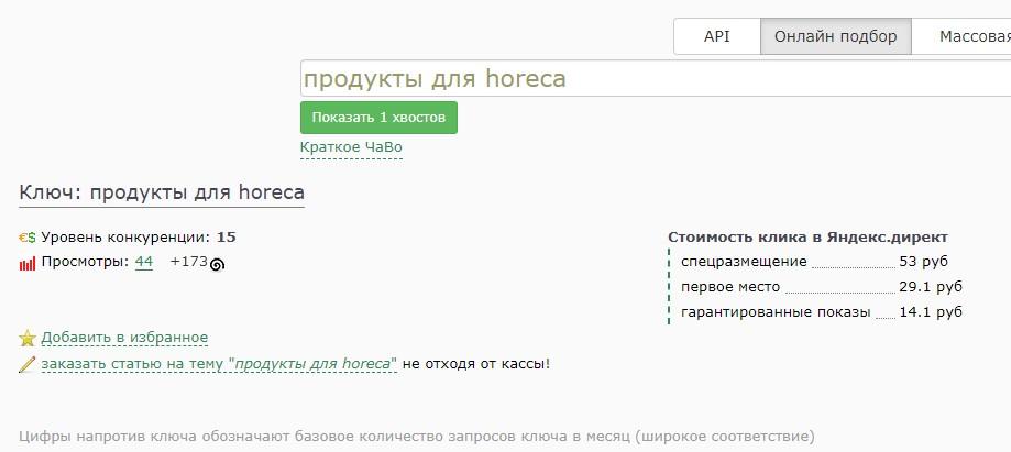 Развитие B2B направления компании по поставкам продуктов для HORECA 5