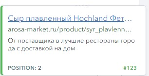 Развитие B2B направления компании по поставкам продуктов для HORECA 18