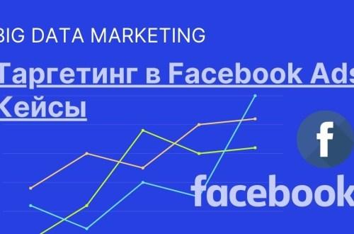 Таргетированная реклама на площадке Facebook Ads