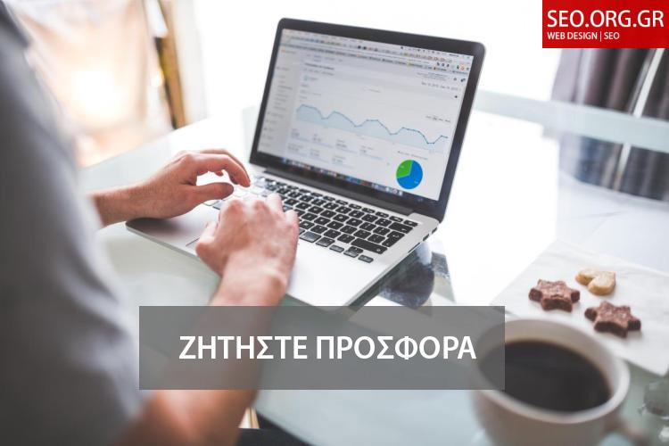 ZHTHSTE-PROSFORA-SEO-WEB-DESIGN-123