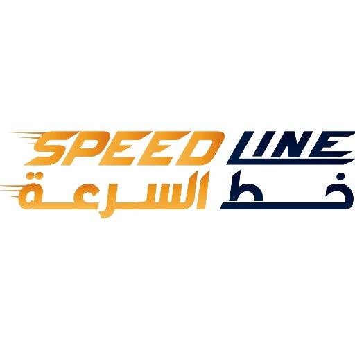 خط السرعة